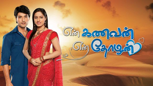 Star Vijay Past Shows - Watch Online and Discuss Indian TV