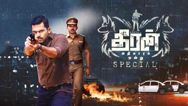 MasssHD-Watch Tamil Movie Online