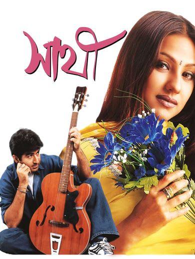 Mahal (2002)