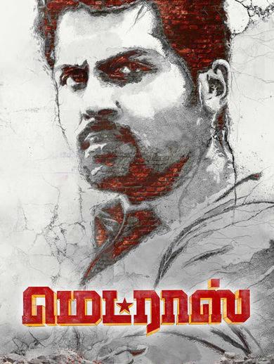 96 tamil movie download madras rockers