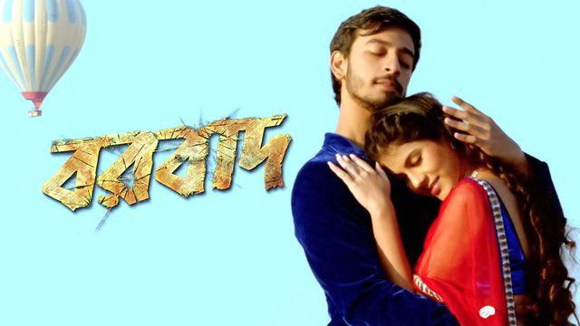 Torrent Tada Hindi Movie Download DOWNLOAD