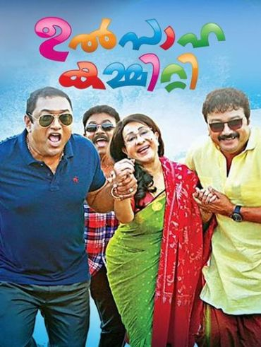 aamayum muyalum malayalam full movie torrent download